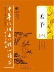 中华传统文化核心读本(孟子全集)