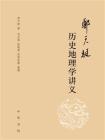 郑天挺历史地理学讲义
