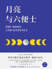 月亮与六便士