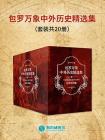 包罗万象中外历史精选集(套装共20册)[精品]