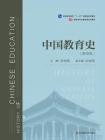 中国教育史(第四版)(教育类专业考研经典师范专业教材,孙培青主编)