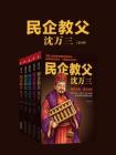 民企教父沈万三(全五册)