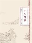 中华国学劝善经典白话解·了凡四训
