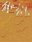 解放战争(下·1948.10—1950.5)