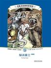 美轮美奂的世界童话:绿衣骑士(英汉对照)(安德鲁·朗格十二卷本彩色童话故事全集)