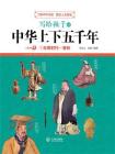 写给孩子的中华上下五千年:炎黄时代~春秋