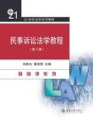 民事诉讼法学教程(第三版)