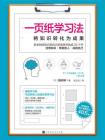 一页纸学习法:将知识转化为成果