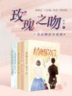 玫瑰之吻:莫衣婚恋小说集