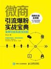 微商引流爆粉实战手册:全网引流实战300招