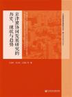 京津冀协同发展研究的历史、现状与趋势