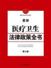 医疗卫生法律政策全书(第六版)