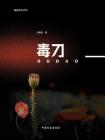 毒刀(谍战风云系列)