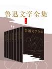 魯迅文學全集(全七冊)
