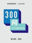 知乎周刊·2015年度300问(第七辑):商业