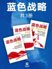 蓝色战略(全三册)