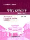 呼吸与危重症医学2014-2015