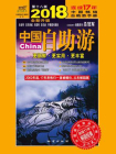 中国自助游(2018全新升级版)