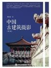 中国古建筑摄影(修订版)