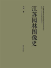江苏园林图像史