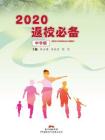 2020返校必备(中学版)