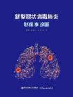 新型冠状病毒肺炎影像学诊断