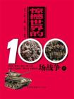 惊撼世界的100场战争(下)