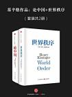 基辛格作品:论中国+世界秩序(全二册)