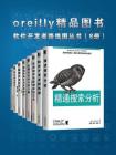 oreilly精品图书:软件开发者路线图丛书(共8册)