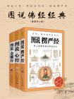 圖說佛經經典:金剛經+心經+楞嚴經(套裝共三冊)