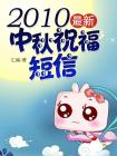 2010最新中秋祝福短信