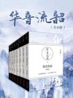 华音流韶(全8册)