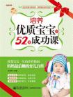 培养优质宝宝的52堂成功课