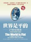 世界是平的:21世紀簡史(內容升級和擴充版)