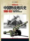 钢铁抗战:中国野战炮兵史 1900-1937[精品]