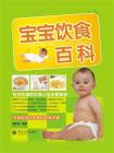 宝宝饮食百科(双色)