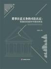 董事注意义务的司法认定:美国的经验和中国的再造