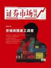 京城商圈复工调查 证券市场红周刊2020年22期