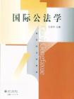 国际公法学 (新世纪法学教材)