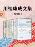 川端康成至美典藏全集(全十册)
