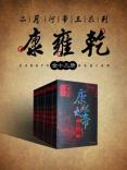 二月河帝王系列·康雍乾(全十三冊)