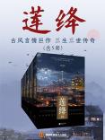 蓮絳(共5冊)