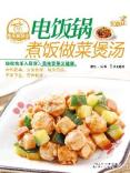 電飯鍋煮飯做菜煲湯
