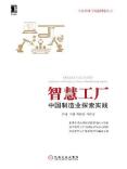 智慧工廠:中國制造業探索實踐