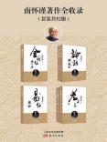 南怀瑾著作全收录(套装共52册)