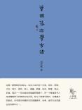 小書館:曾國藩治學方法