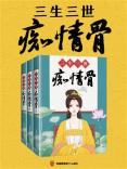 三生三世癡情骨(共3冊)