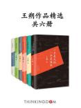 王朔文集(全六册)