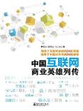 中國互聯網商業英雄列傳