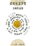 诺贝尔文学奖大师作品集(全十九册)